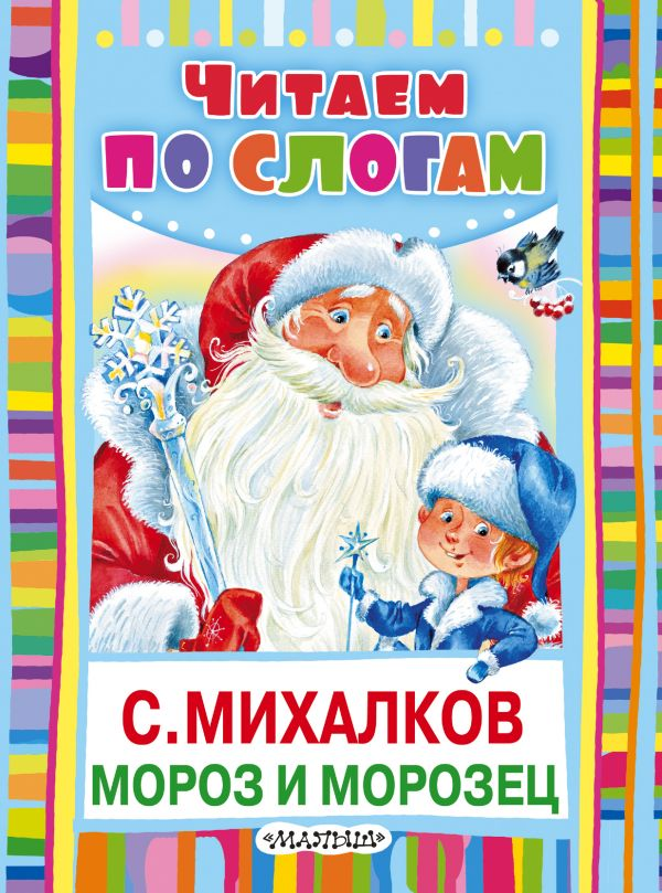 Мороз и Морозец Михалков С.В.