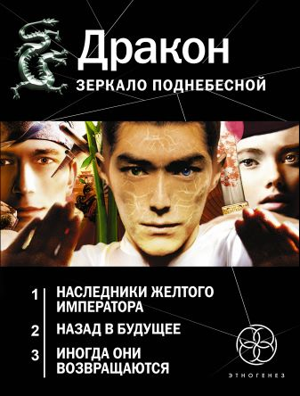 Игорь Алимов - Дракон. Зеркало поднебесной (Комплект из трех книг) обложка книги