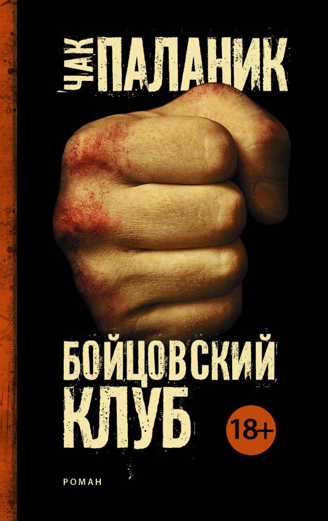 Чак Паланик - Бойцовский клуб обложка книги