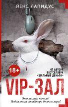 Лапидус Й. - VIP-зал' обложка книги