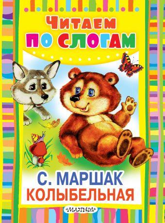 Колыбельная Маршак С.Я.