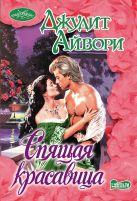 Айвори Д. - Спящая красавица' обложка книги