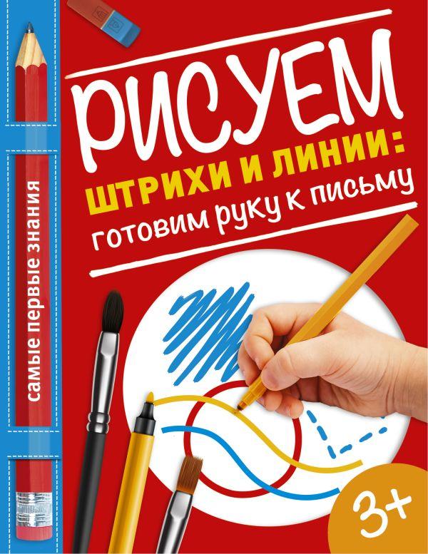 Рисуем штрихи и линии: готовим руку к письму Купецкая О.А.