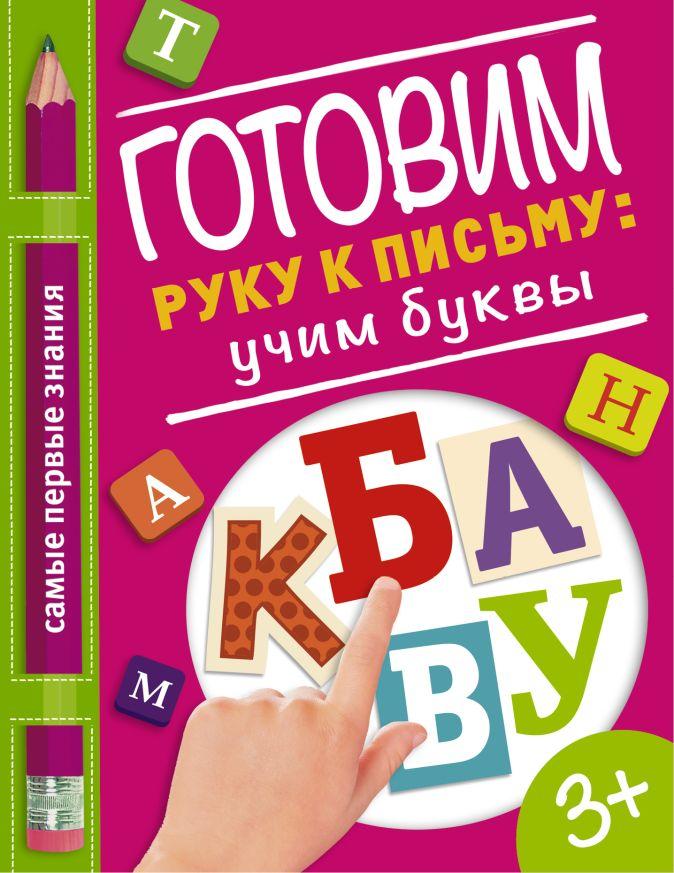 Купецкая О.А. - Готовим руку к письму: учим буквы обложка книги