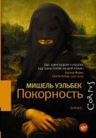 М. Уэльбек - Покорность' обложка книги