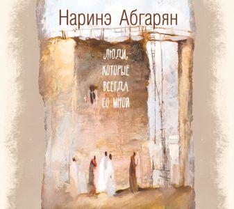 Абгарян Н. -  Люди, которые всегда со мной (на CD диске) обложка книги