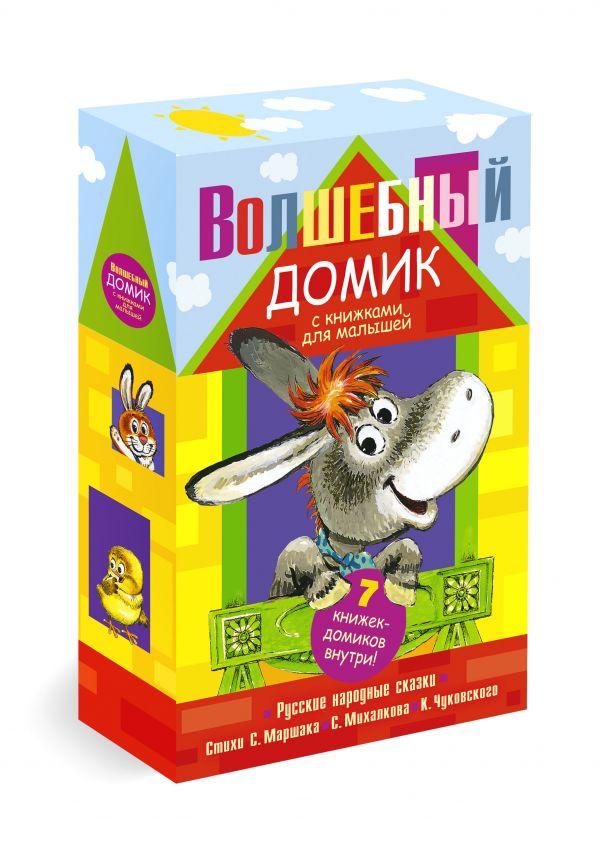 Волшебный домик с книжками для малышей Маршак С.Я.,Чуковский К.И.