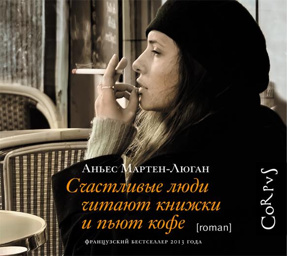 Мартен-Люган А. - Счастливые люди читаю книжки и пьют кофе (на CD диске) обложка книги