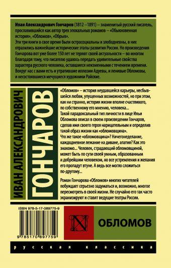 Обломов Иван Александрович Гончаров
