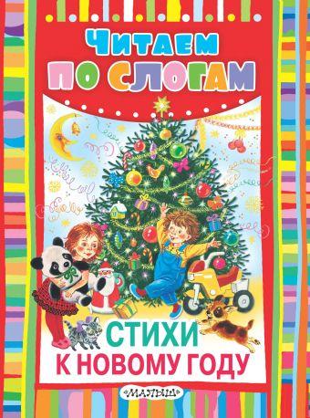 Стихи к Новому году Маршак С.Я. и др.