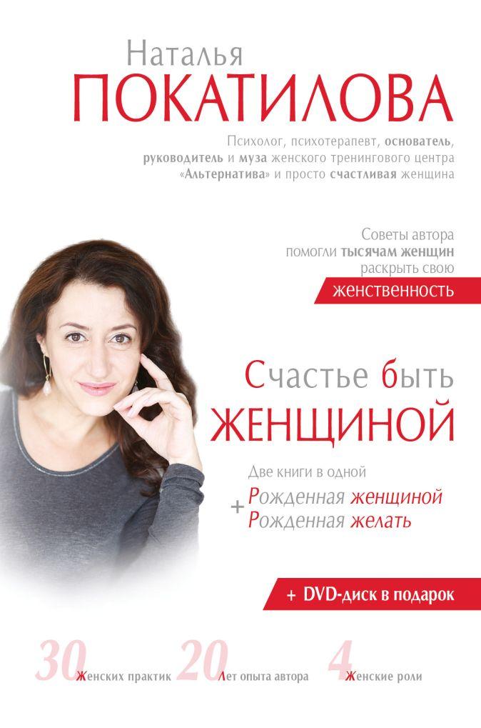 Наталья Покатилова - Счастье быть женщиной + Диск обложка книги