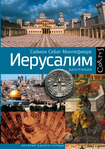 Саймон Себаг-Монтефиоре - Иерусалим обложка книги