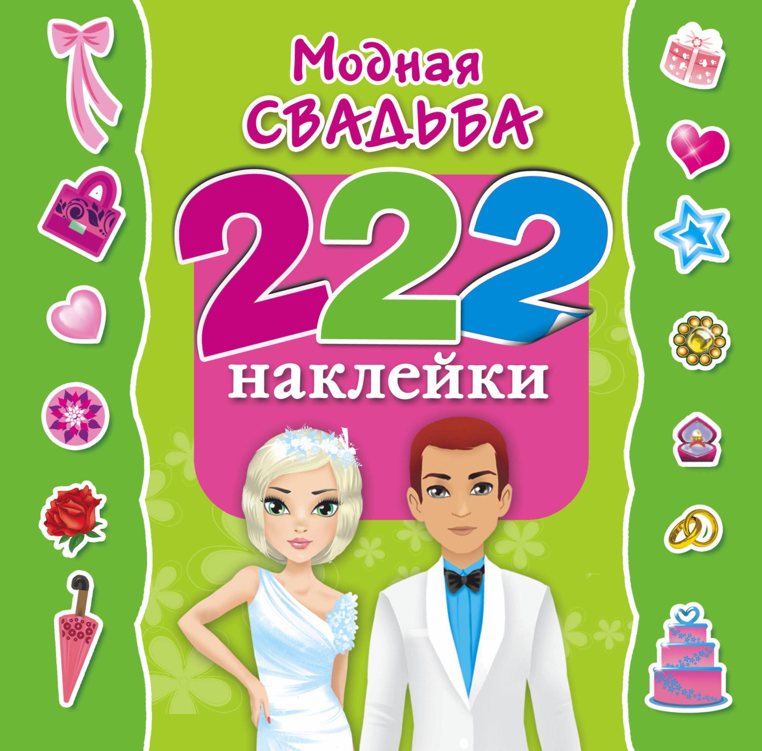 Оковитая Е Модная свадьба
