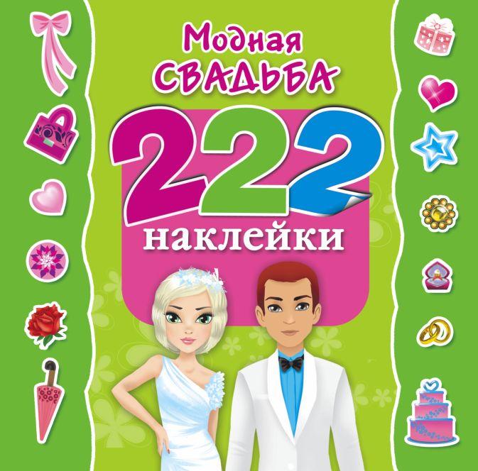 Оковитая Е - Модная свадьба обложка книги