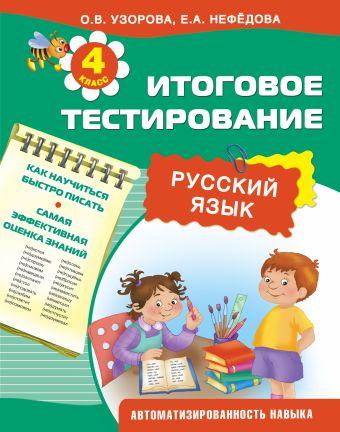 Русский язык. Итоговое тестирование. 4 класс О Узорова, Е Нефёдова