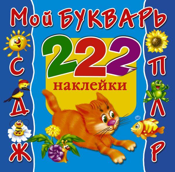Мой букварь Суходольская Е.В., Горбунова И.В.