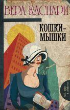 Каспари В. - Кошки-мышки' обложка книги