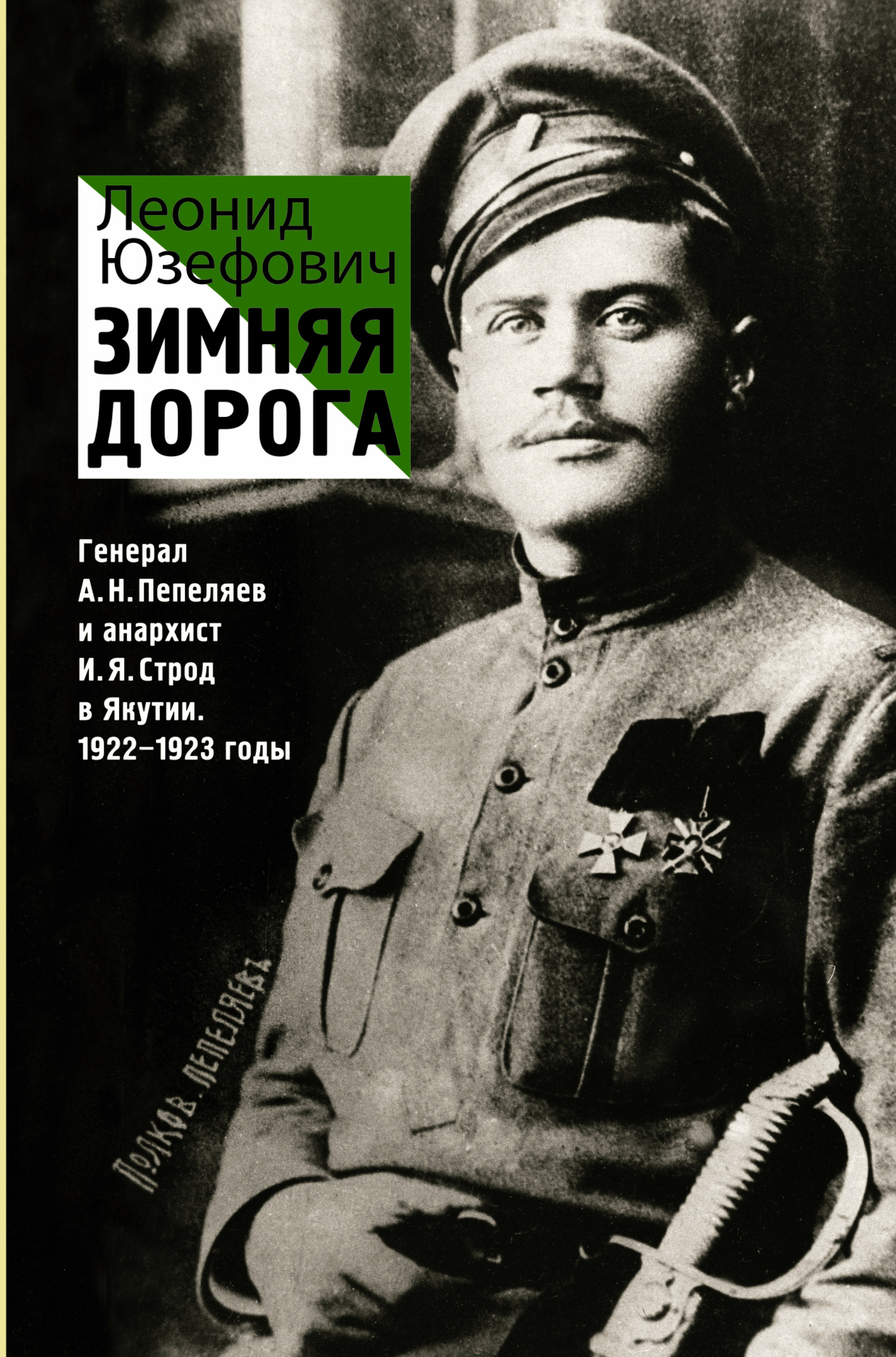 Юзефович Леонид Абрамович Зимняя дорога