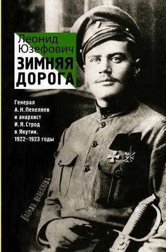 Леонид Юзефович - Зимняя дорога обложка книги