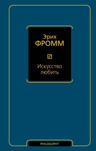 Эрих Фромм - Искусство любить обложка книги