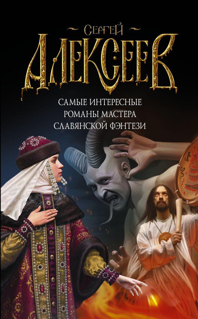 Алексеев С.Т. - Самые интересные романы мастера славянского фэнтези (комплект из 4 книг) обложка книги
