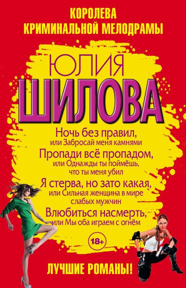Королева криминальной мелодрамы: лучшие романы (комплект из 4 книг) Шилова Ю.В.