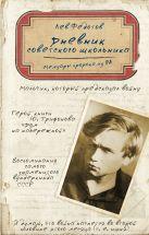 Федотов Л.Ф. - Дневник советского школьника. Мемуары пророка из 9А' обложка книги
