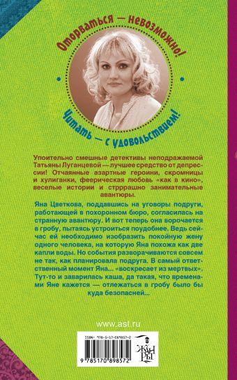 Зажигалка, или женщина-цунами Татьяна Луганцева