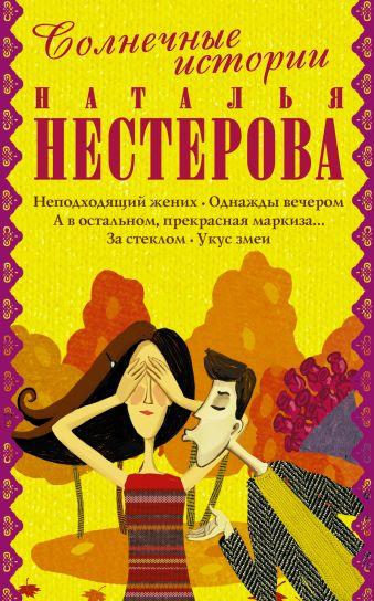 Солнечные истории от Натальи Нестеровой Нестерова Наталья