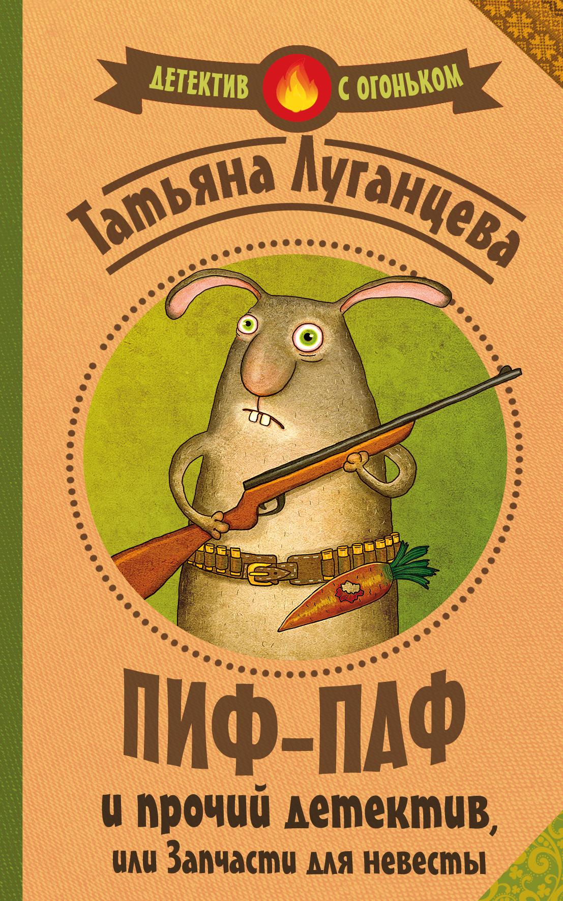 Татьяна Луганцева Пиф-паф, и прочий детектив, или Запчасти для невесты пушкин а три девицы под окном