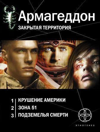 Бурносов Ю. - Армагеддон (комплект из 3 книг) обложка книги