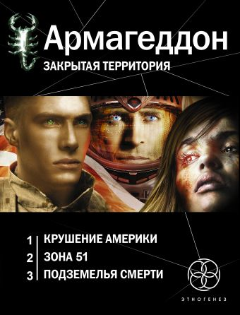 Армагеддон (комплект из 3 книг) Бурносов Ю.