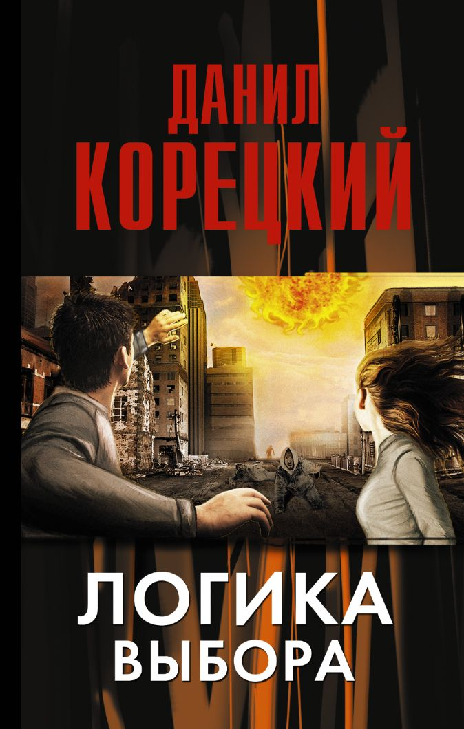 Данил Корецкий - Логика выбора обложка книги