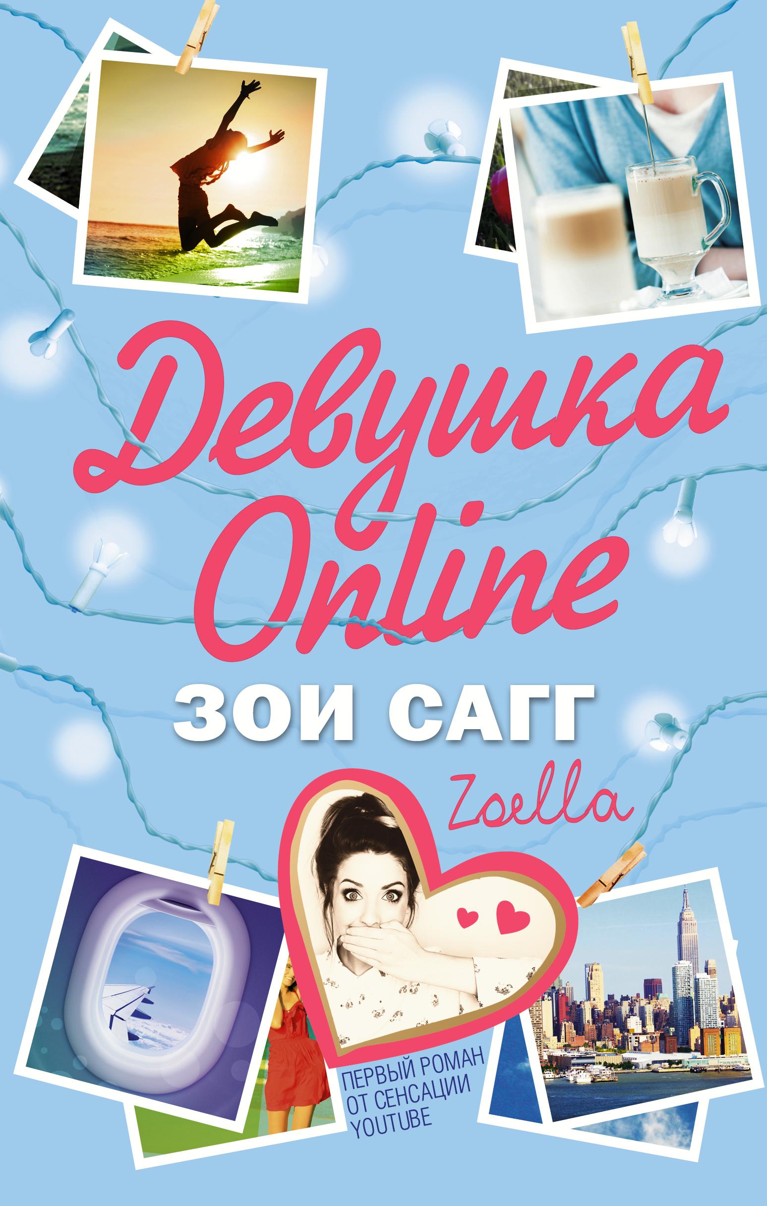 Сагг Зои Девушка Online