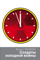Таубман Ф. - Солдаты холодной войны' обложка книги