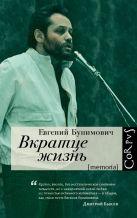 Е. Бунимович - Вкратце жизнь' обложка книги