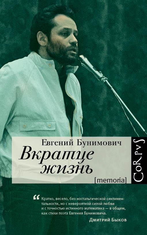 Вкратце жизнь Бунимович Е.А.