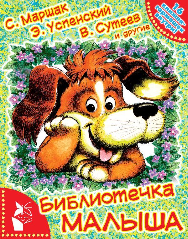 Библиотечка малыша Маршак С.Я., Успенский Э.Н., Сутеев В.Г.