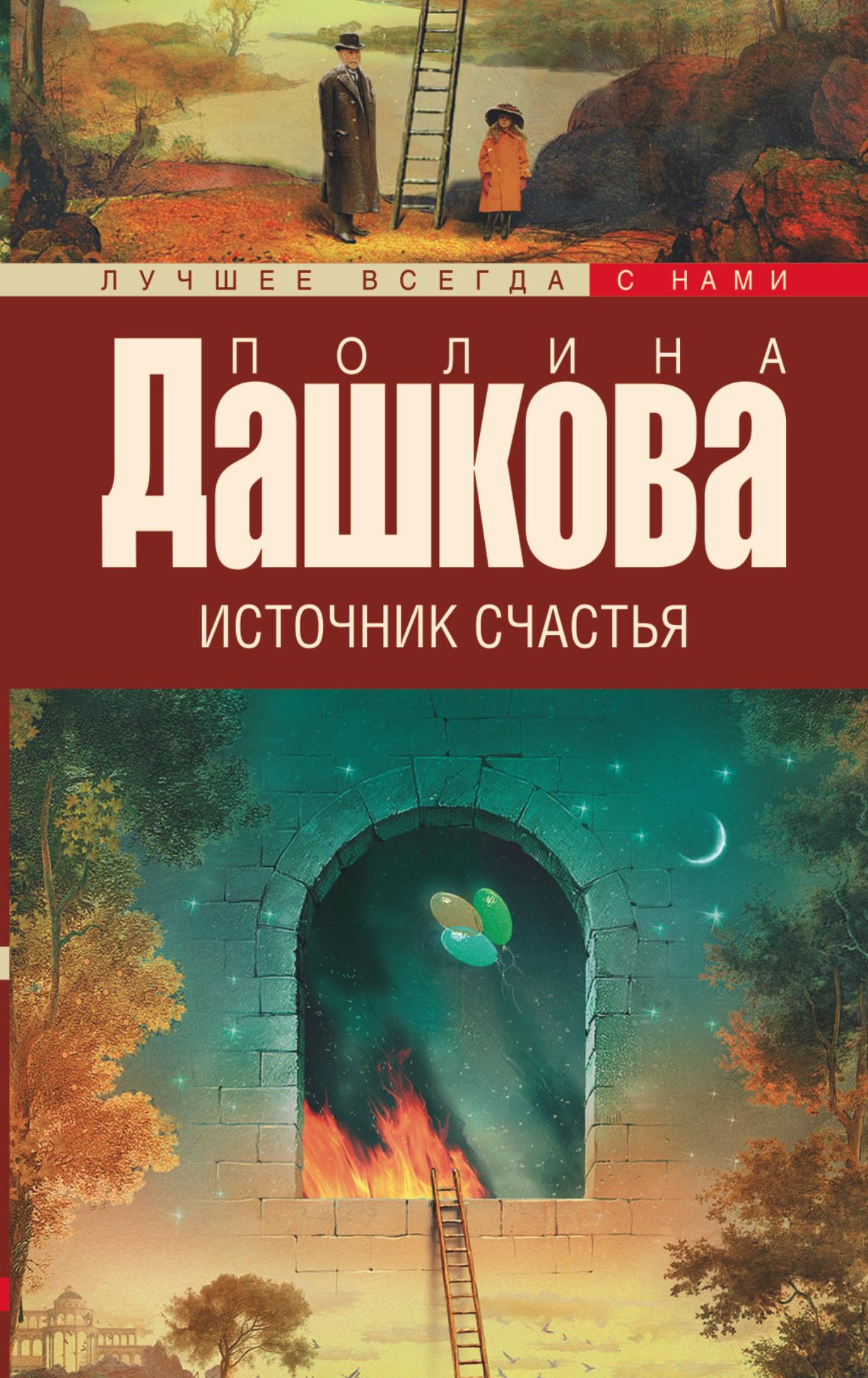 Дашкова П.В. Источник счастья. Кн. 1 купить бензокосилку хускварна lc153 в москве