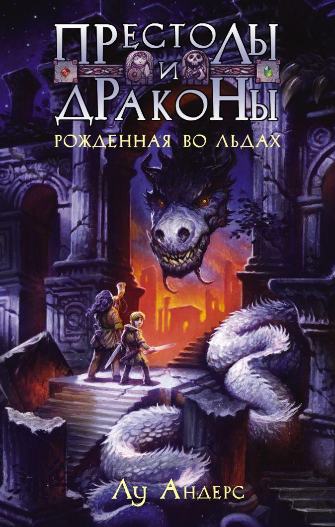 Лу Андерс - Престолы и драконы. Рожденная во льдах обложка книги