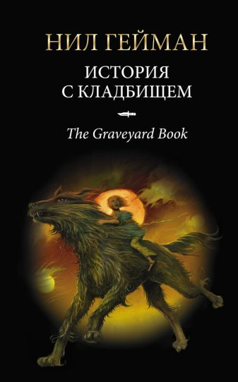 Нил Гейман - История с кладбищем обложка книги