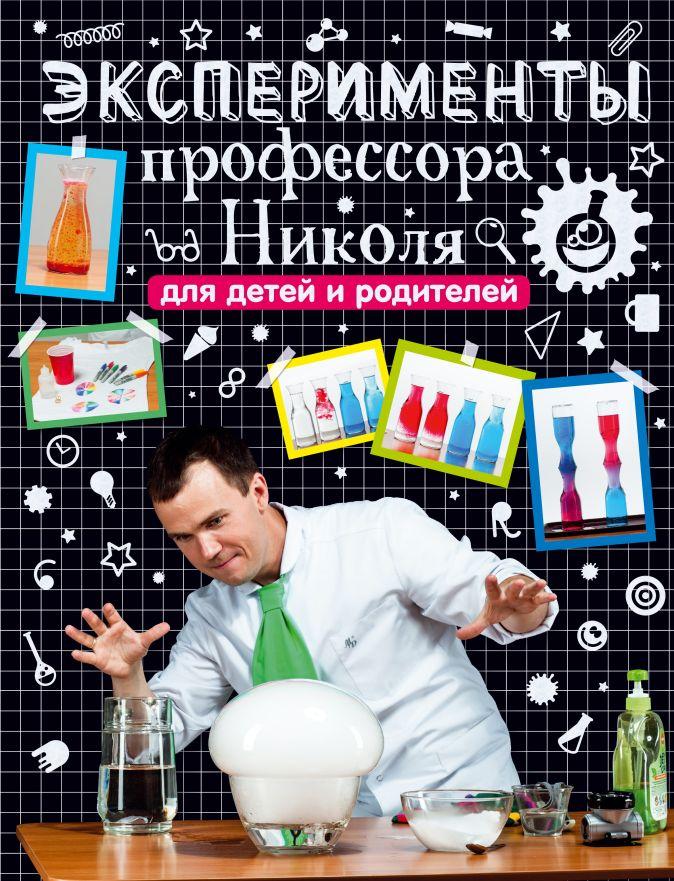 Николай Ганайлюк - Эксперименты профессора Николя для детей и родителей обложка книги
