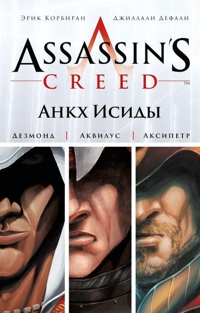 Assassin's Creed. Анкх Исиды - фото 1