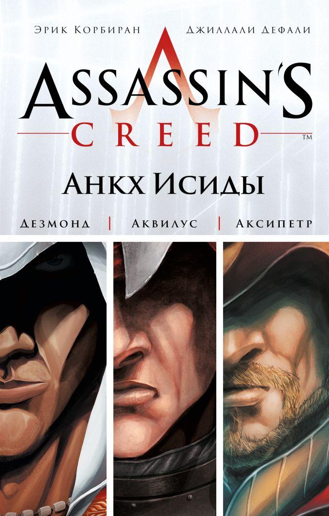 Эрик Корбиран, Джиллали Дефали - Assassin's Creed. Анкх Исиды обложка книги