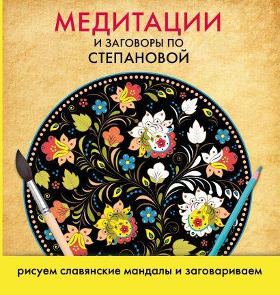 Медитации и заговоры по Степановой. Рисуем славянские мандалы и заговариваем - фото 1