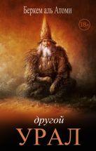 Аль Атоми Б. - Другой Урал' обложка книги