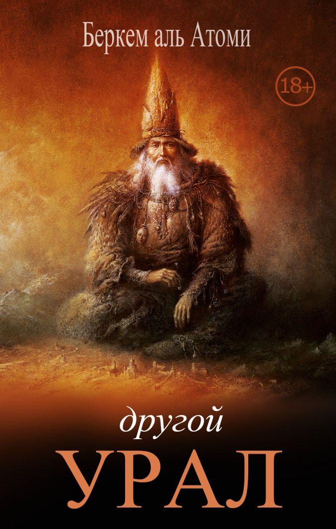 Аль Атоми Б. - Другой Урал обложка книги