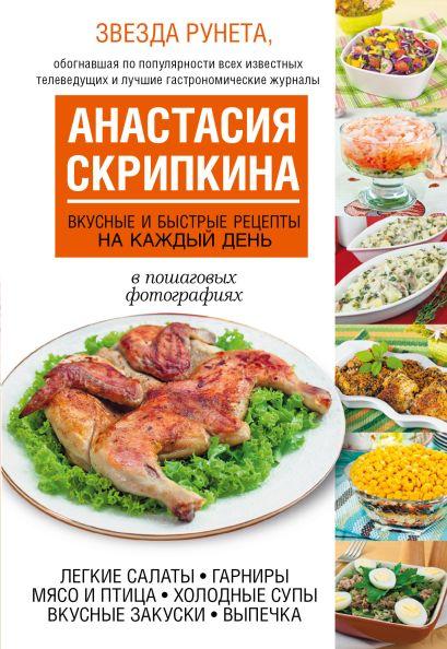 Вкусные и быстрые рецепты на каждый день - фото 1