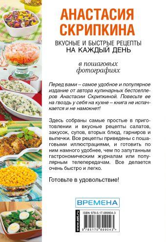 Вкусные и быстрые рецепты на каждый день Скрипкина А.Ю.