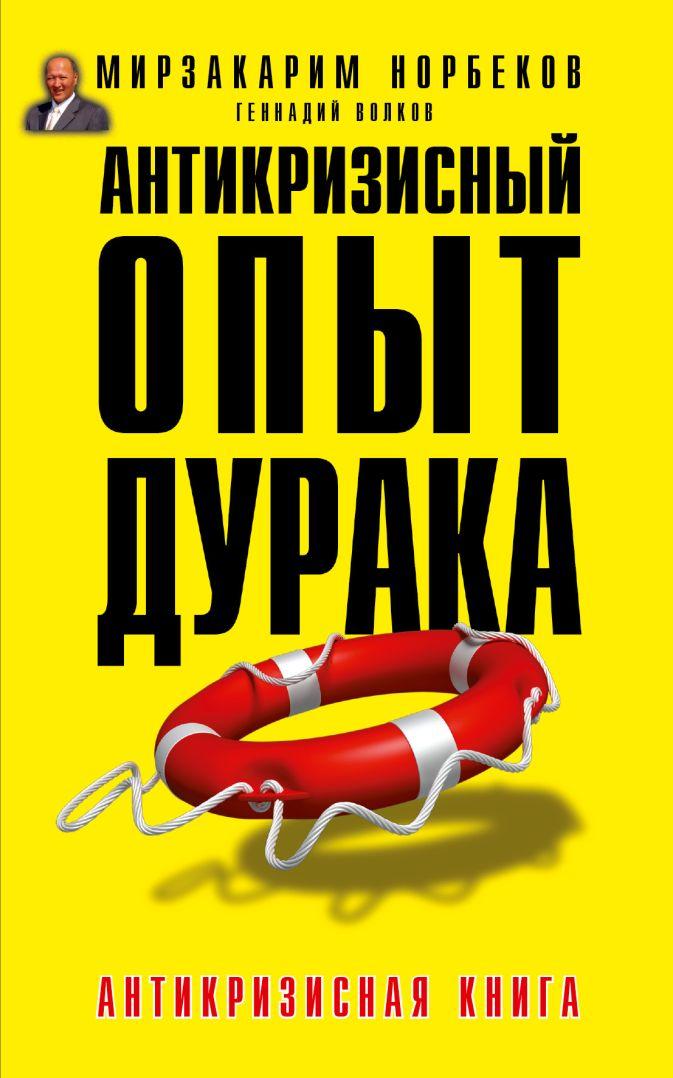 Норбеков М.С. - Антикризисный опыт дурака обложка книги